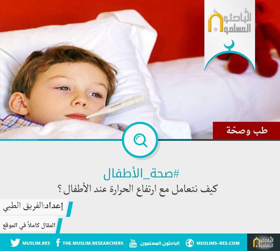 كيف نتعامل مع ارتفاع الحرارة عند الأطفال؟