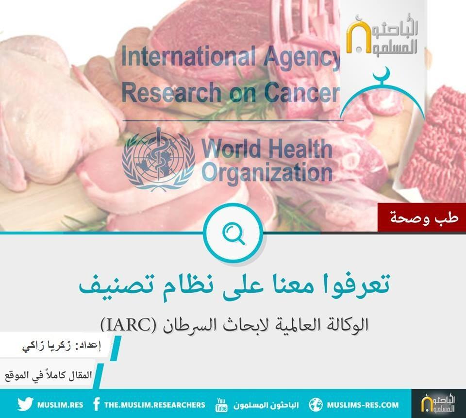 تعرفوا معنا على تصنيف المواد المسرطنة حسب الوكالة العالمية لأبحاث السرطان (IARC)