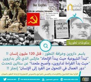 باِسم داروين وخرافة التطور : مقتل 120 مليون إنسان بالشيوعية !!