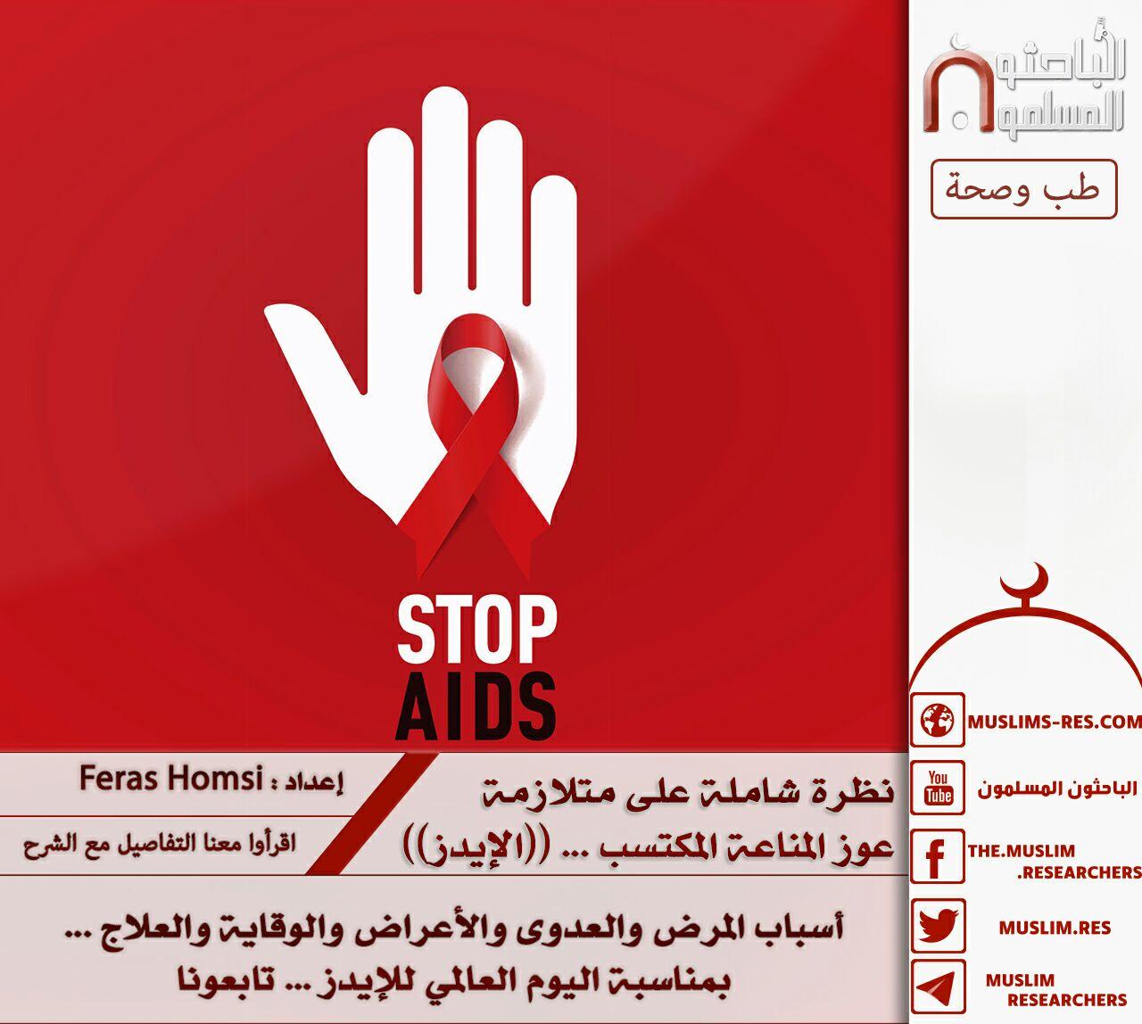 نظرة شاملة على مرض عوز المناعة المكتسب الإيدز