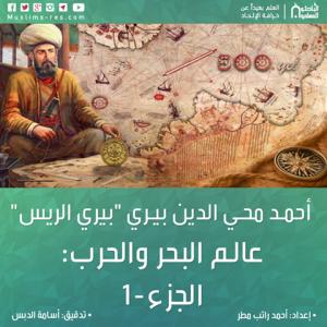 احمد محي الدين بيري بيري الريس عالم البحر والحرب الجزء1