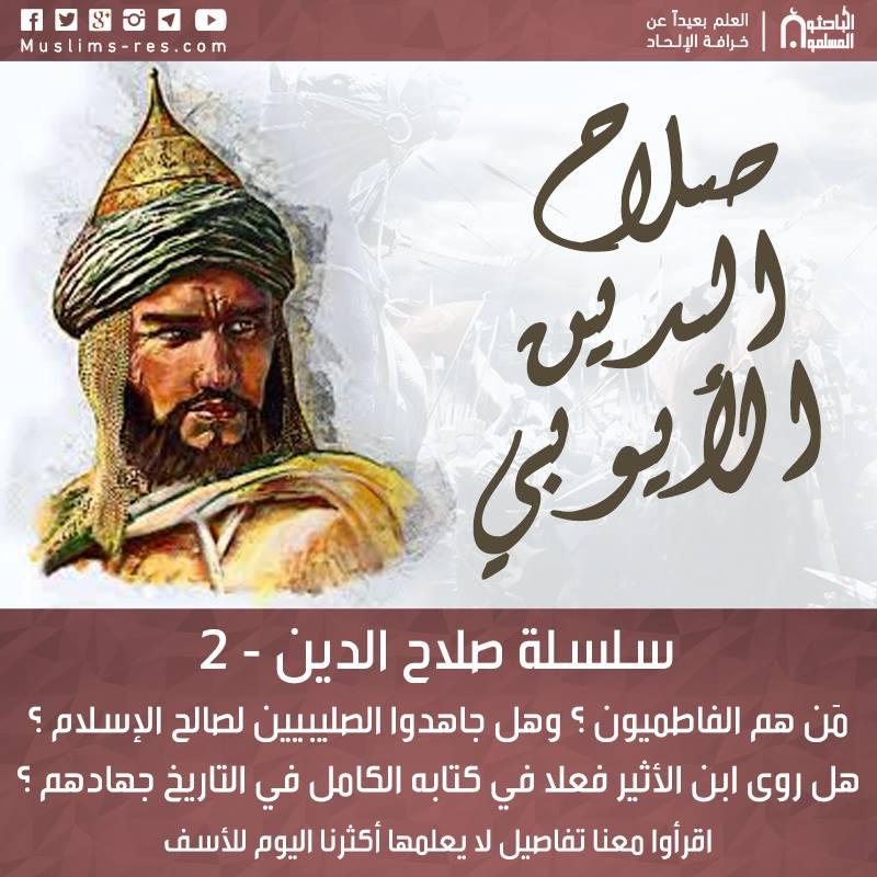 سلسلة صلاح الدين – 2