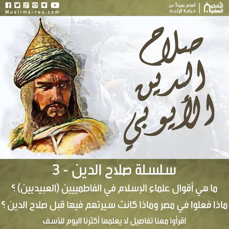 سلسلة صلاح الدين -3