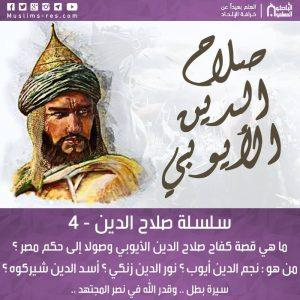 سلسلة صلاح الدين 4