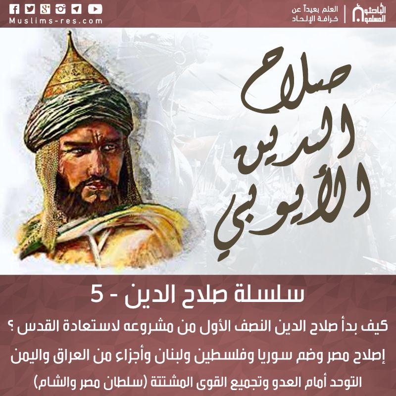 سلسلة صلاح الدين 5