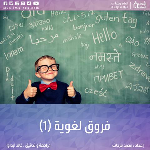 فروق لغوية (1)