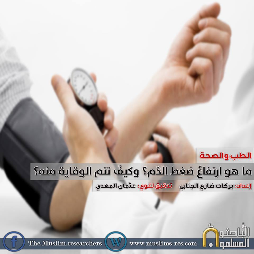ما هو ارتفاعُ ضغط الدّم؟ وكيفَ تتم الوقاية منه؟