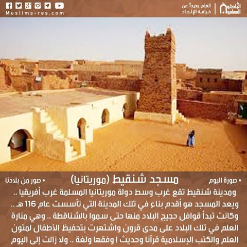 مسجد شنقيط (موريتانيا)