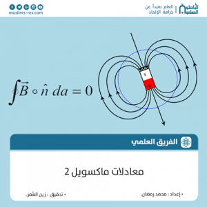 معادلات ماكسويل2