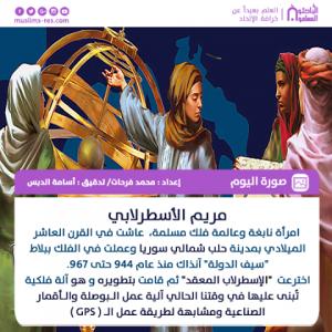 من هي مريم الاسطرلابي ..؟