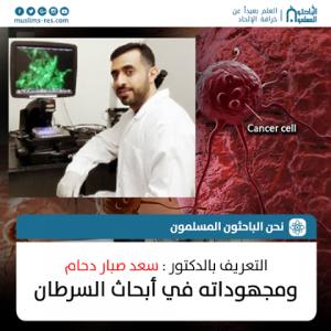 سعد صبار دحام – عضو الباحثون المسلمون1