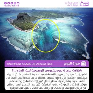 شلالات جزيرة موريشيوس الوهمية تحت الماء