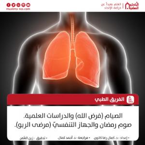 صوم رمضان والجهاز التنفسيّ مرضى الربو