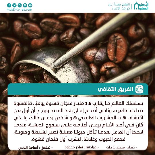 يستهلك العالم ما يقارب 1.6مليار فنجان قهوة يوميًا