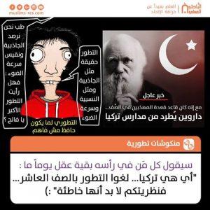 تركيا تلغي تعليم خرافة التطور من الصف العاشر