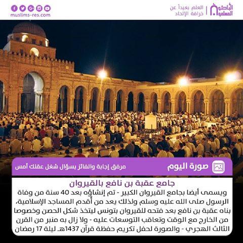 جامع عقبة بن نافع بالقيروان – تونس