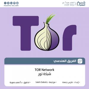 شبكة تور TOR Network
