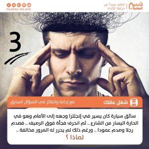 شغل عقلك 3