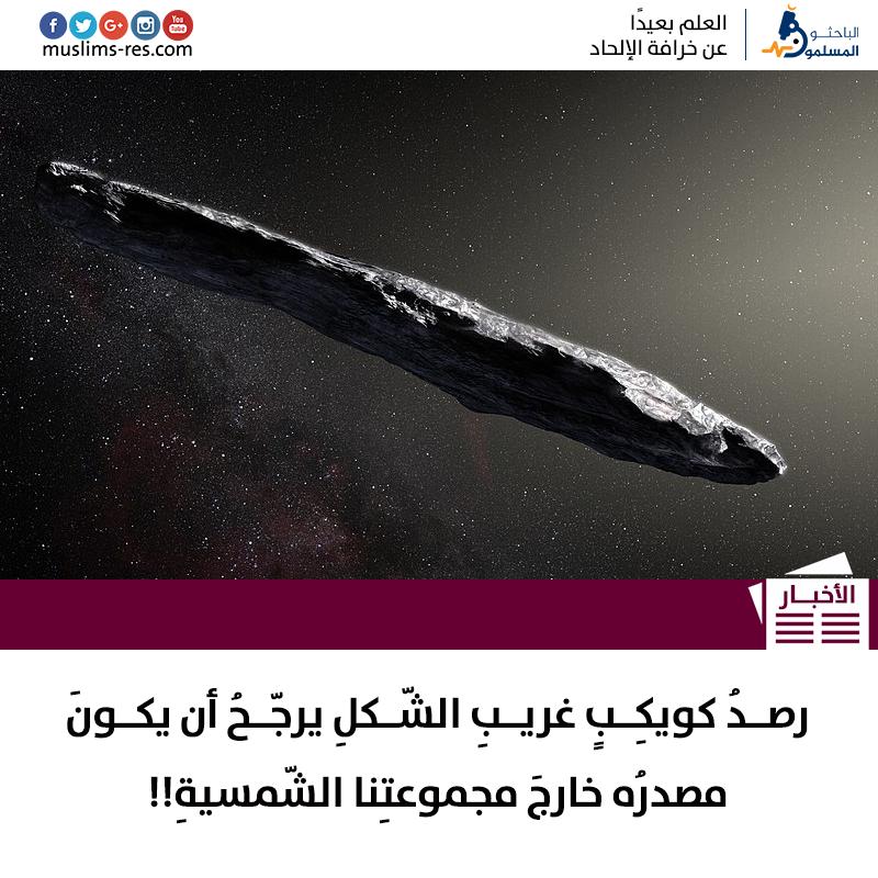 رصد-كوكب-غريب1