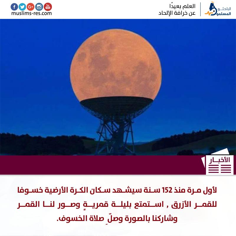 خسوف-القمر-2
