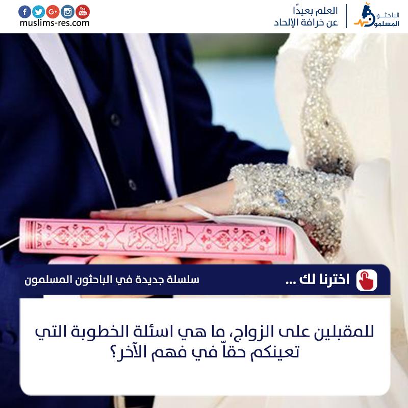 f33a9336bf810 للمقبلين على الزواج، ما هي اسئلة الخطوبة التي تعينكم حقاّ في فهم الآخر؟
