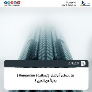 الانسانية-و-الدين