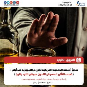 تعدى-التأثير-المسرطن-للكحول-سرطان-الكبد-بكثير2