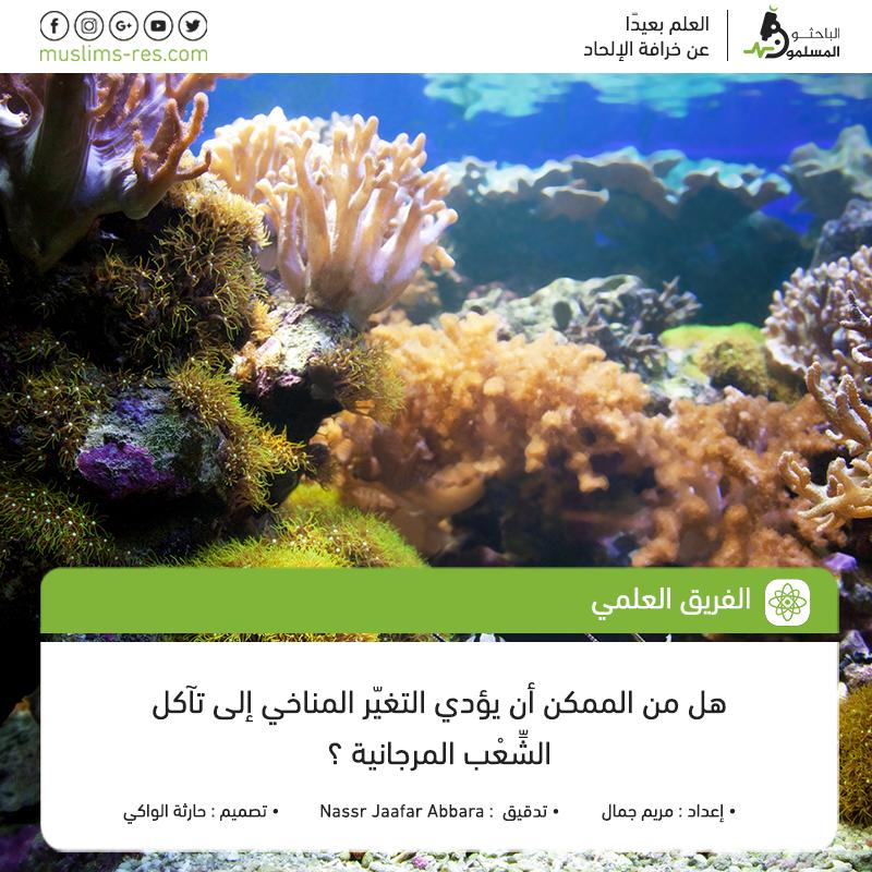الشعاب-المرجانية