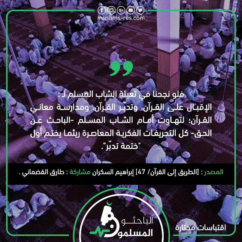 إبراهيم-السكران-تدبر-معاني-القرآن4