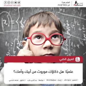 علميًا-هل-ذكاؤك-موروث-من-أبيك-وأمك؟1