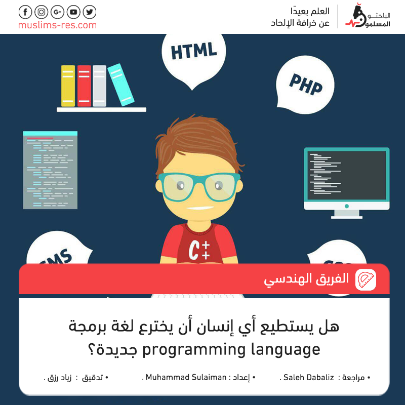 هل-يستطيع-أي-إنسان-أن-يخترع-لغة-برمجة-programming-language-جديدة؟