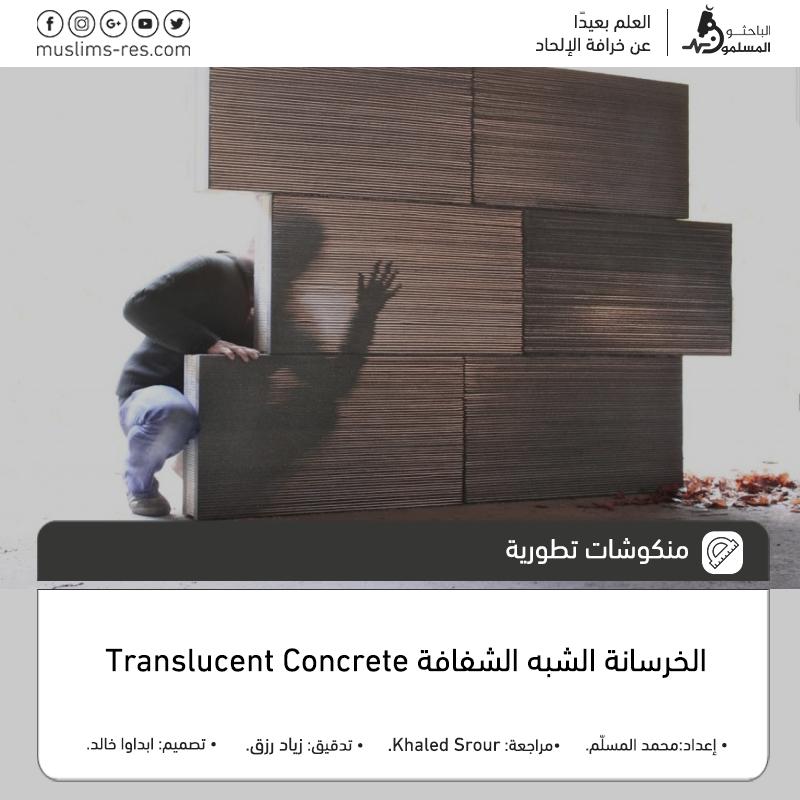 اﻟﺧرﺳﺎﻧﺔ-ﺷﺑه-اﻟﺷﻔﺎﻓﺔ-Translucent-concrete