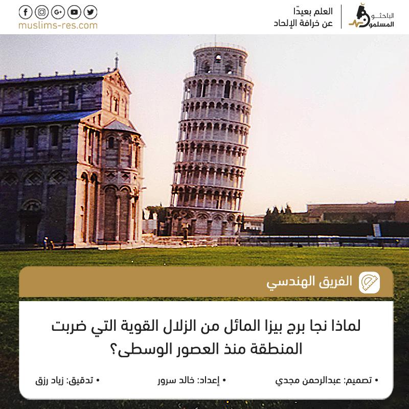 لماذا نجا برج بيزا المائل من الزلازل القوية الباحثون المسلمون